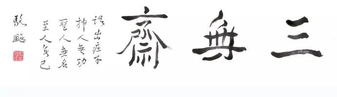 骆飚字画艺术