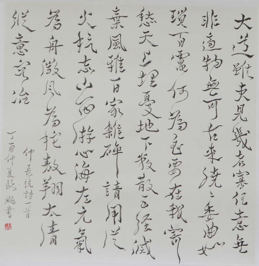 尺斗方(仲长统诗)