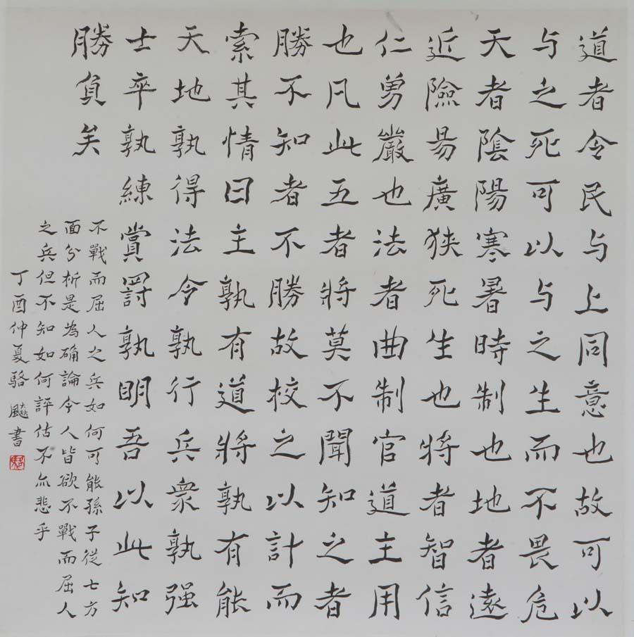 尺斗方(孙子兵法)